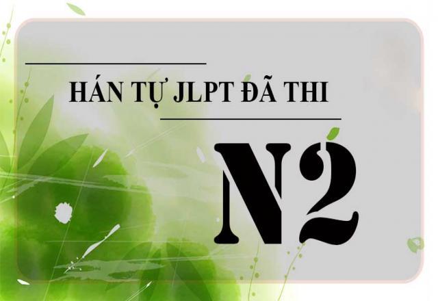 Tổng hợp Hán tự N2 kỳ thi JLPT đã thi các năm trước