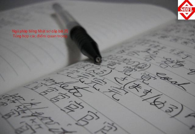Ngữ pháp tiếng Nhật sơ cấp bài 25 - Tổng hợp các trọng điểm
