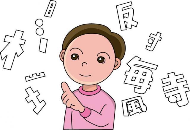 4 bước học tiếng Nhật căn bản dễ dàng