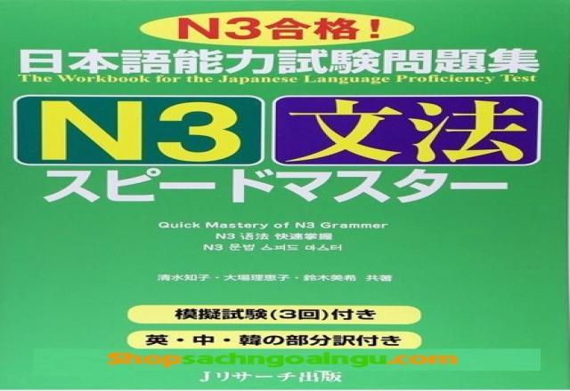 Mách bạn bộ tài liệu ôn thi N3 chất lượng nhất