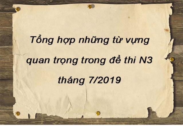 Tổng hợp những từ vựng quan trọng trong đề thi N3 tháng 7/2019
